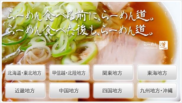 「地域・麺・スープ・味・トッピング」で条件検索、地図から検索が出来る、ラーメン店情報共有コミュニティーサイト